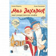 Книга «Маг Захария ищет рождественских эльфов».