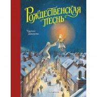 Книга «Рождественская песнь» Т. Кульманна.