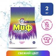 Стиральный порошок «Миф» 3 в 1 автомат, свежий цвет, 2 кг.