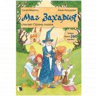 Книга «Маг Захария спасает страну сказок».