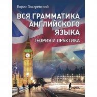 Книга «Вся грамматика английского языка. Теория и практика».