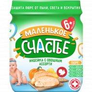 Пюре детское «Маленькое счастье» индейка с овощным ассорти, 80 г.