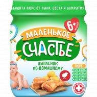Пюре детское «Маленькое счастье» цыпленок по домашнему, 80 г.