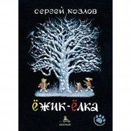 Книга «Ёжик-Ёлка».