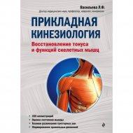 Книга «Прикладная кинезиология. Восстановление тонуса и функций».