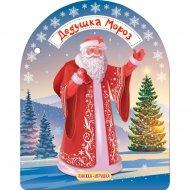 Книга «Дедушка Мороз и Снегурочка».