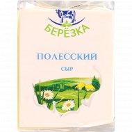 Сыр полутвердый «Полесский» 30%, 200 г.