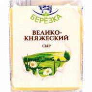 Сыр «Великокняжский» с ароматом топлёного молока, 46%, 200 г.