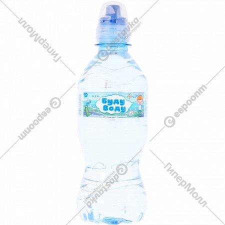 Детская вода «Казачок Буду Воду» 0,33 л.
