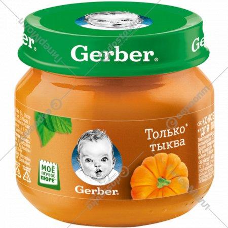 Детское питание «Gerber» тыква 80 г