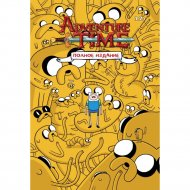 Книга «Время приключений. Полное издание. Том 1».