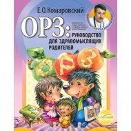 Книга «ОРЗ. Руководство для здравомыслящих родителей».