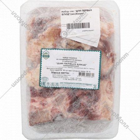 Набор мясной «Для первых блюд» замороженный, 1 кг.