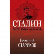 Книга «Сталин. После войны. Книга первая. 1945-1948».