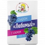 Сырок творожный «Любимый» с изюмом и ванилином 8,5%, 100 г.