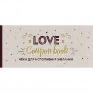 Книга «Чеки для исполнения желаний. Love Coupon Book (крафт)».