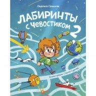 Книга «Лабиринты с Чевостиком 2».