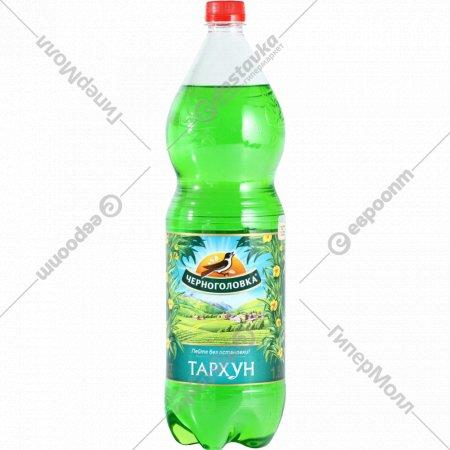 Напиток «Черноголовка» тархун, 1.5 л.