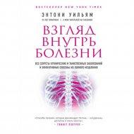 Книга «Взгляд внутрь болезни. Все секреты хронических заболеваний».