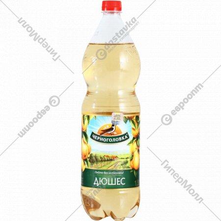 Напиток «Черноголовка» дюшес, 1.5 л.