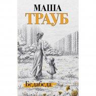 Книга «Бедабеда».