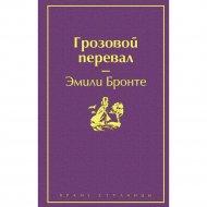 Книга «Грозовой перевал».