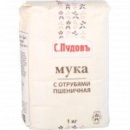 Мука пшеничная «С. Пудовъ» с отрубями 1 кг.