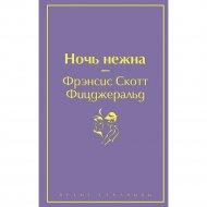 Книга «Ночь нежна».