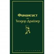 Книга «Финансист».