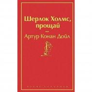 Книга «Шерлок Холмс, прощай».