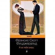Книга «Я за тебя умру».