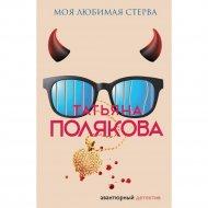 Книга «Моя любимая стерва».