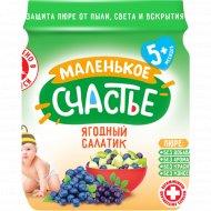 Пюре для детского питания «Маленькое счастье» ягодный салат, 90 г.