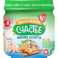 Консервы мясные «Маленькое счастье» говядина с мясом цыплят, 80 г.
