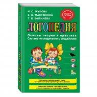 Книга «Логопедия. Основы теории и практики» Н.С. Жукова.