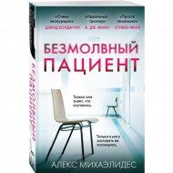 Книга «Безмолвный пациент».