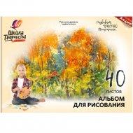 Альбом для рисования «Осень».