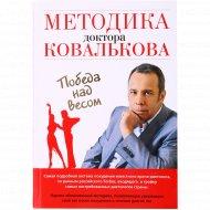 Книга «Методика доктора Ковалькова».