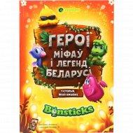 Книга «Героi Miфау i легенд Беларусi».