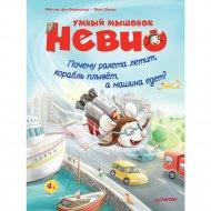 Книга «Умный мышонок Невио. Почему ракета летит, а машина едет?».