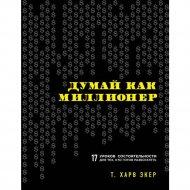 Книга «Думай как миллионер. 17 уроков состоятельности».