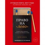 Книга «Право на