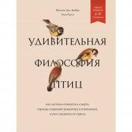 Книга «Удивительная философия птиц».