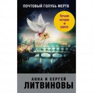 Книга «Почтовый голубь мертв».