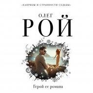 Книга «Герой ее романа».