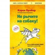 Книга «Не рычите на собаку!».