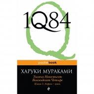 Книга «1Q84 Тысяча невестьсот восемьдесят четыре Апрель-июнь».