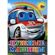 Книга «Нужные машины».