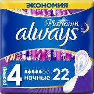 Гигиенические прокладки «Always Platinum» ночные, 22 шт.