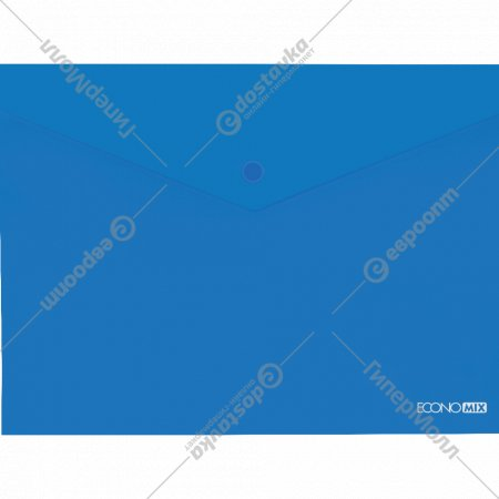 Папка-конверт «Economix» А4 прозрачная на кнопке.